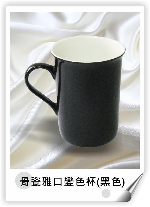 骨瓷雅口變色杯(黑色)